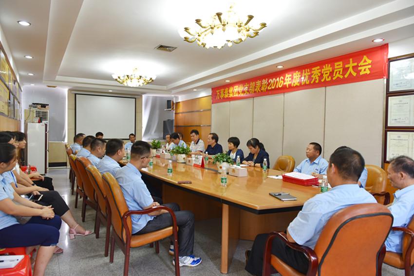 万事泰集团党支部表彰优秀党员大会在总部一楼会议室召开
